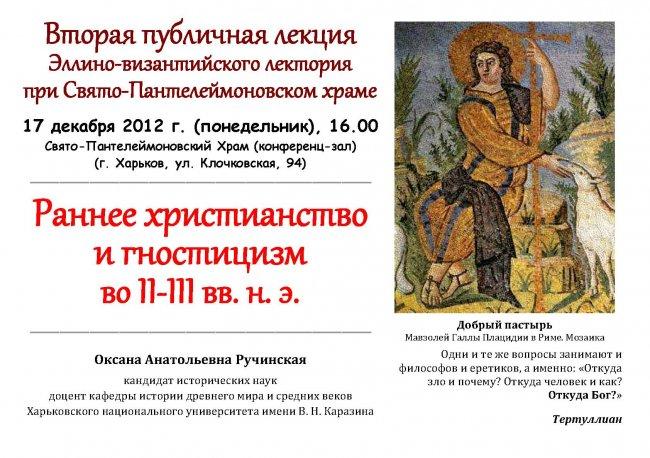 Раннее христианство и гностицизм