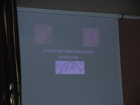 Третья публичная лекция эллино-византийского лектория при Свято-Пантелеимоновском храме