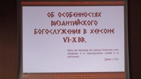 Семнадцатая публичная лекция эллино-византийского лектория при Свято-Пантелеимоновском храме